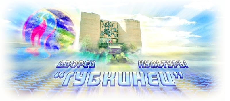 Губкинский университет