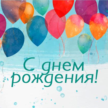 Прикол день, открытка с днем рождения профессор