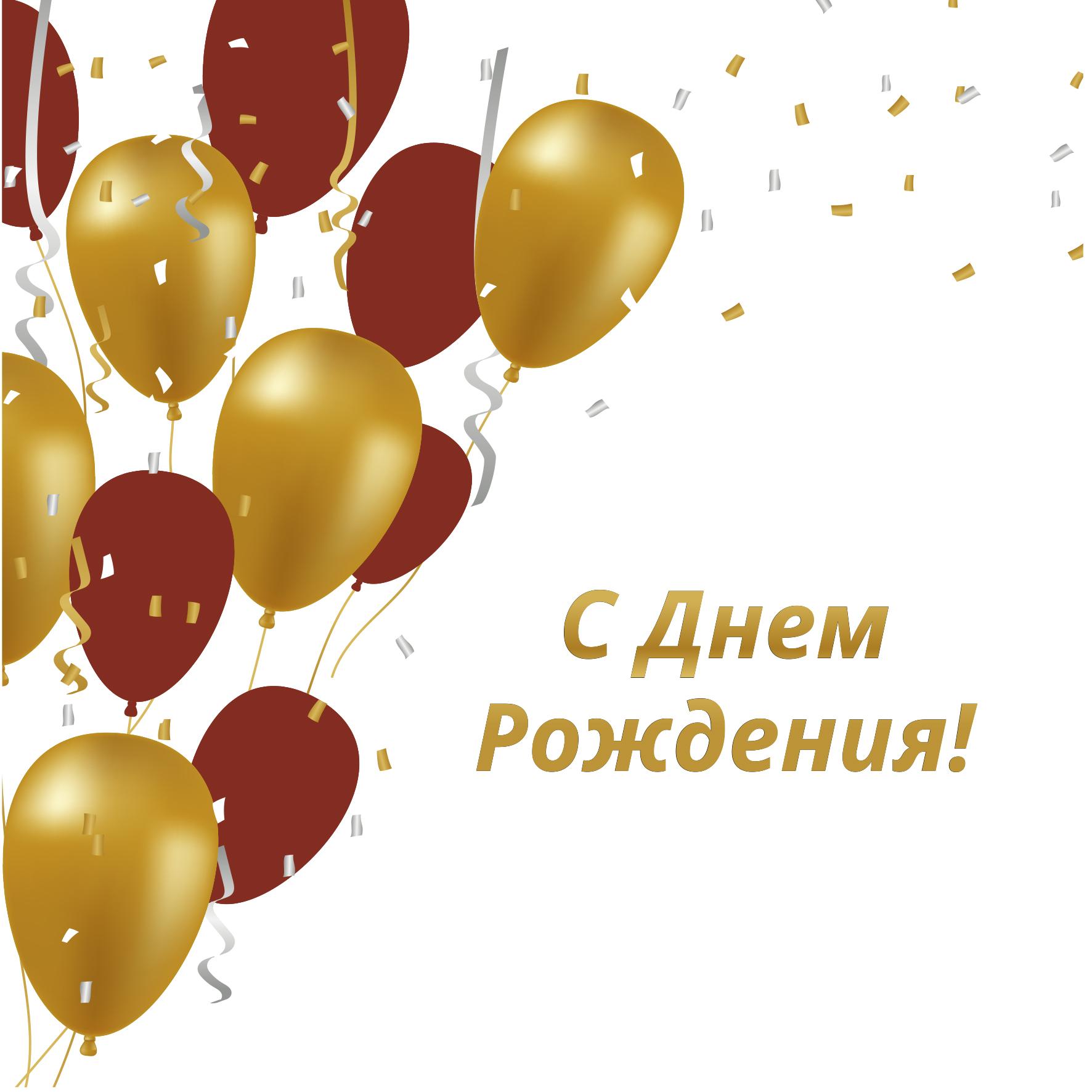 С днем рождения коллега мужчина
